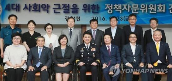 (경찰청) 2016년 하반기 4대악 근절 정책자문위원회 간담회 개최