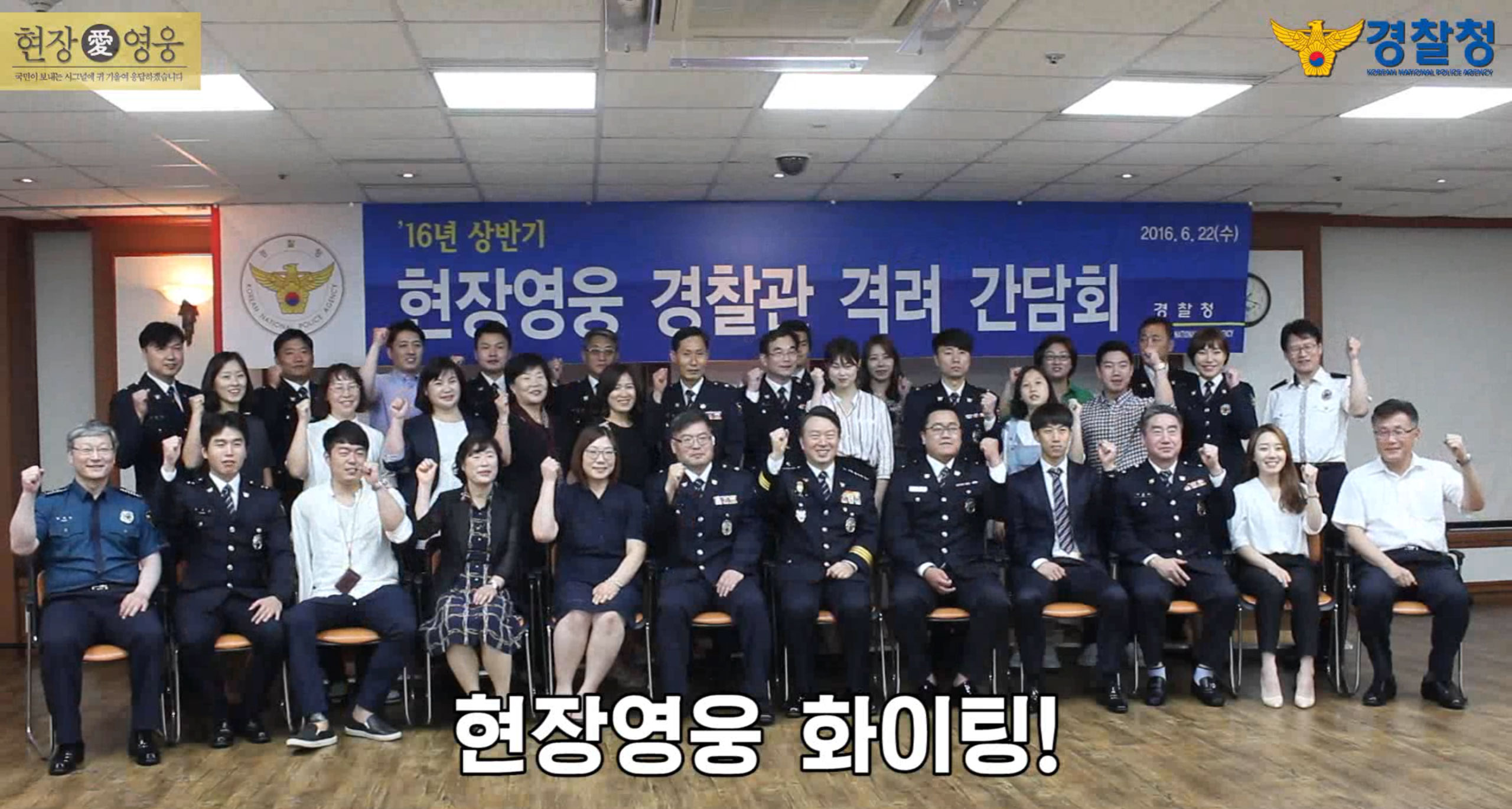2016년 상반기 현장영웅 경찰관 격려 간담회