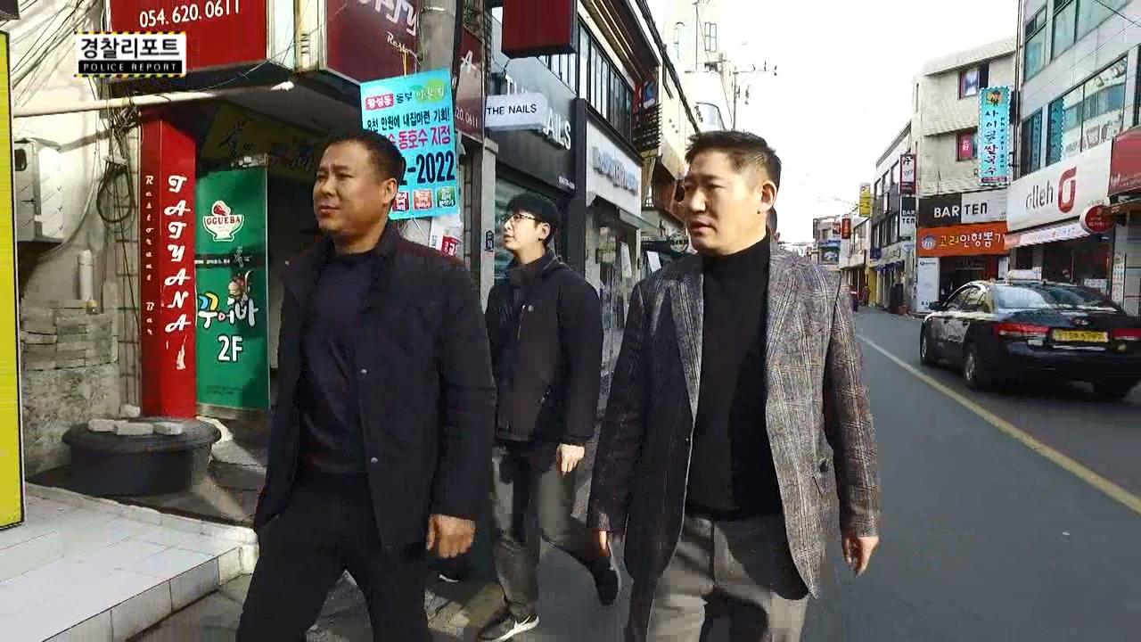 생활주변폭력 전담팀 형사의 동네조폭·주폭 이야기_경찰리포트(2017.1.13)