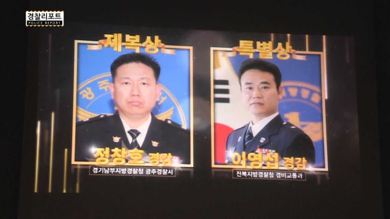 영예로운 제복상 시상식_경찰리포트(2017.1.20)