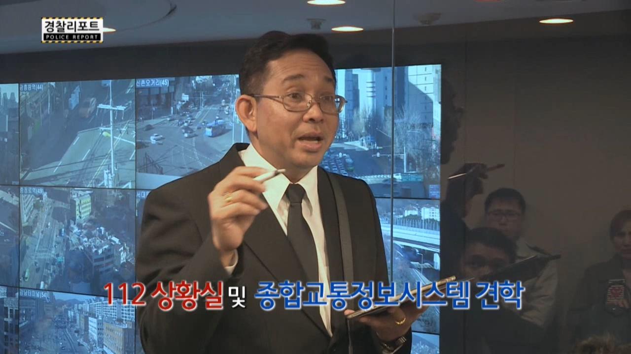한국 경찰 배우고 싶어요.. 태국 경찰청 대표단 방한_경찰리포트(2017.2.10)