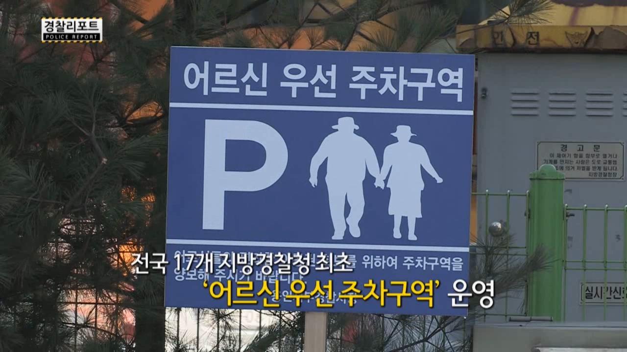 주차 힘든 어르신들, 우선 주차구역 편하게 이용하세요_경찰리포트(2017.3.3)