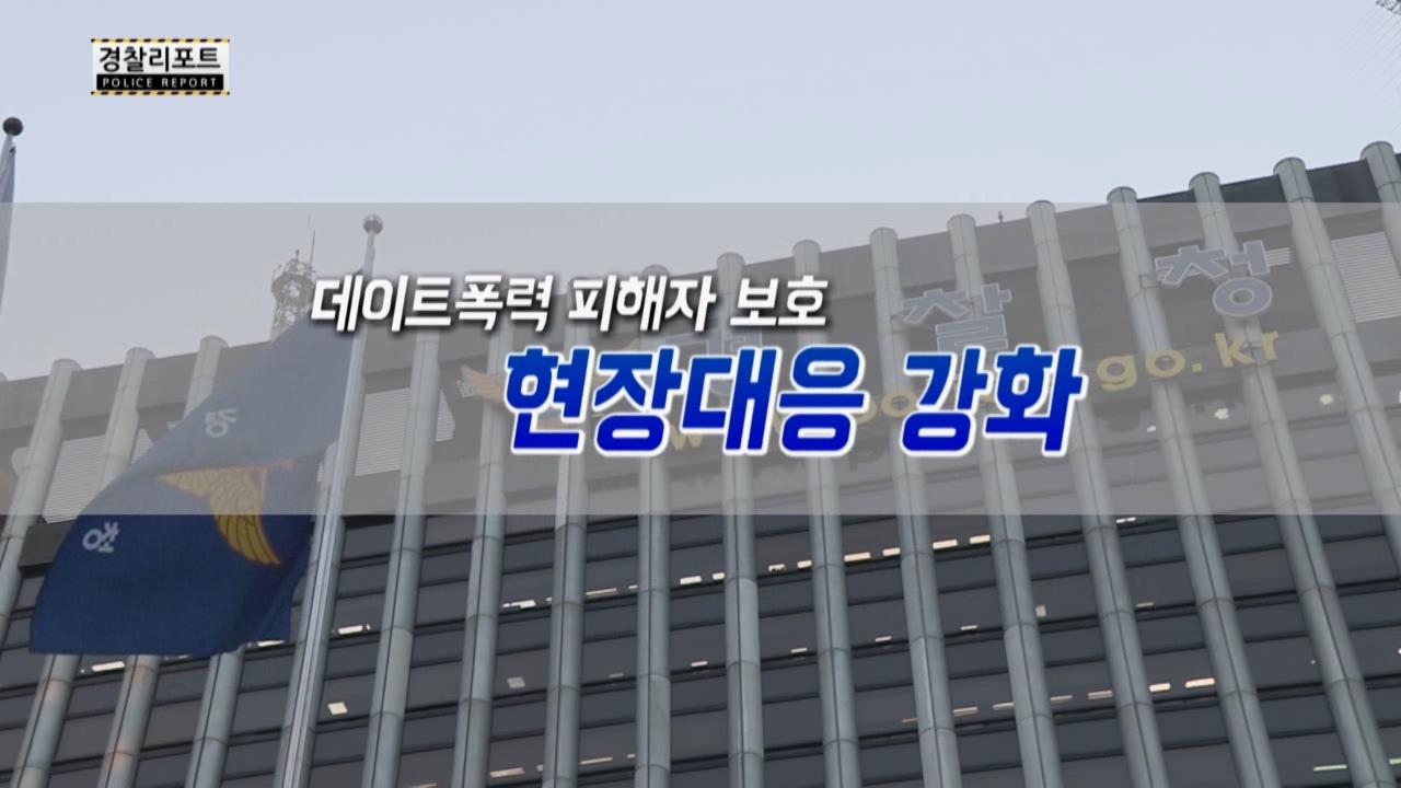 사랑이 아닌 명백한 범죄 '데이트 폭력'_경찰리포트(2017.3.17)