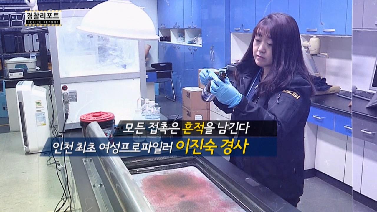 범죄심리분석으로 사건을 해결한다!! 인천 최초 여성 프로파일러 이진숙 경사_경찰리포트(2017.3.17)
