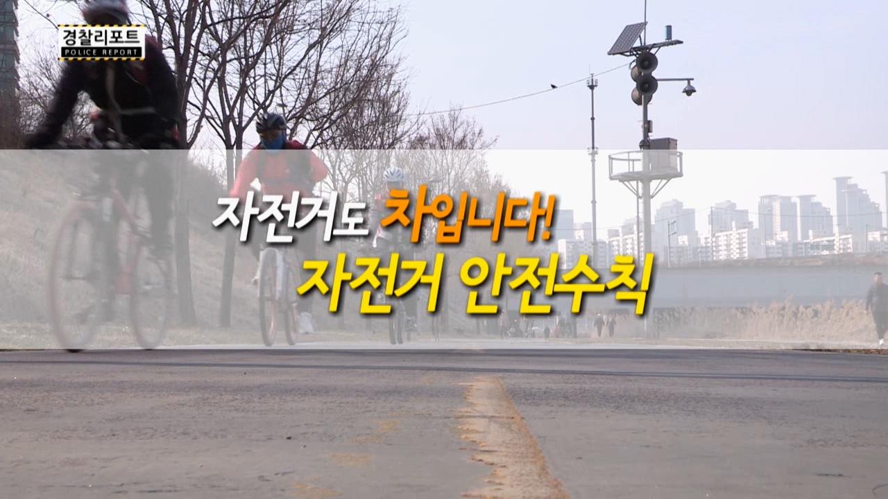 자전거도 '차'입니다, 자전거 안전수칙!!_경찰리포트(2017.3.24)