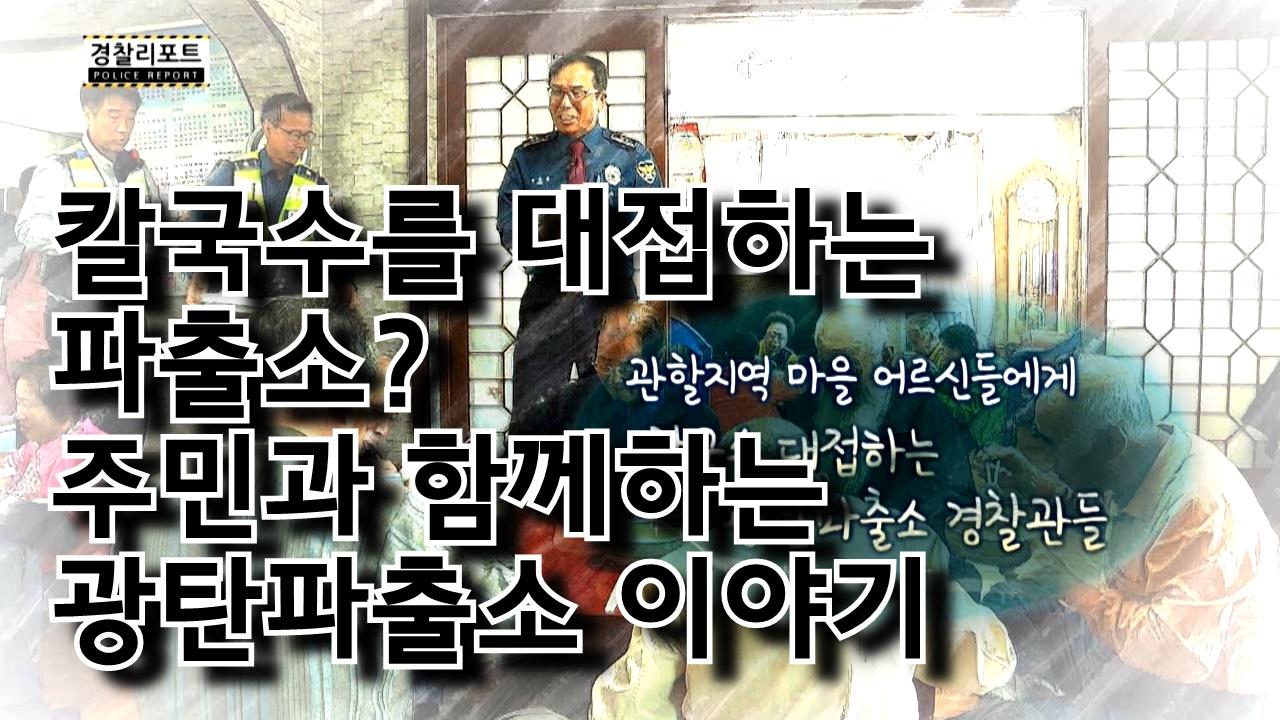 칼국수를 대접하는 파출소? 주민과 함께하는 광탄파출소 이야기_경찰리포트(2017.4.21)