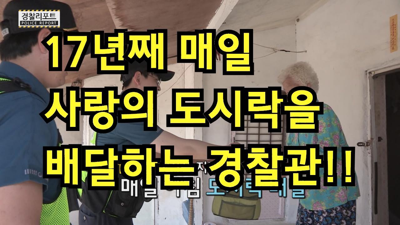 17년째 매일 사랑의 도시락을 배달하는 경찰관!!_경찰리포트(2017.6.9)