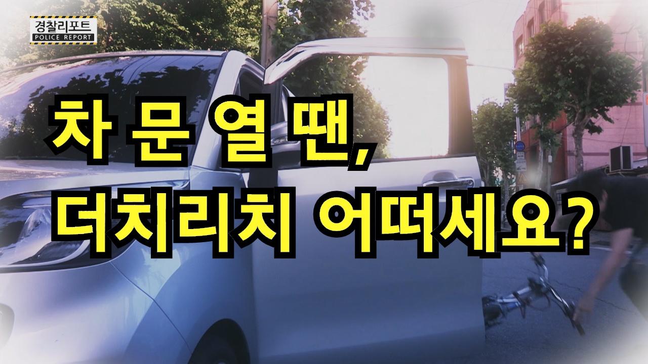 차 문 열 땐, 더치리치 어떠세요?_경찰리포트(2017.6.16)