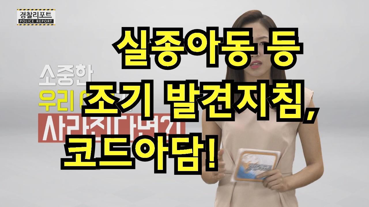 실종아동 등 조기 발견지침, 코드아담!_경찰리포트(2017.6.23)