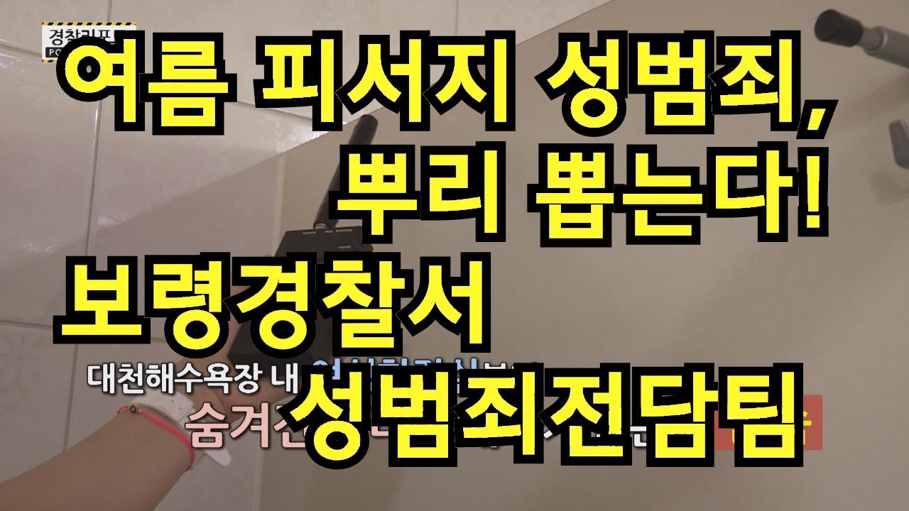 여름 피서지 성범죄, 뿌리 뽑는다! 보령경찰서 성범죄전담팀_경찰리포트(2017.7.28)