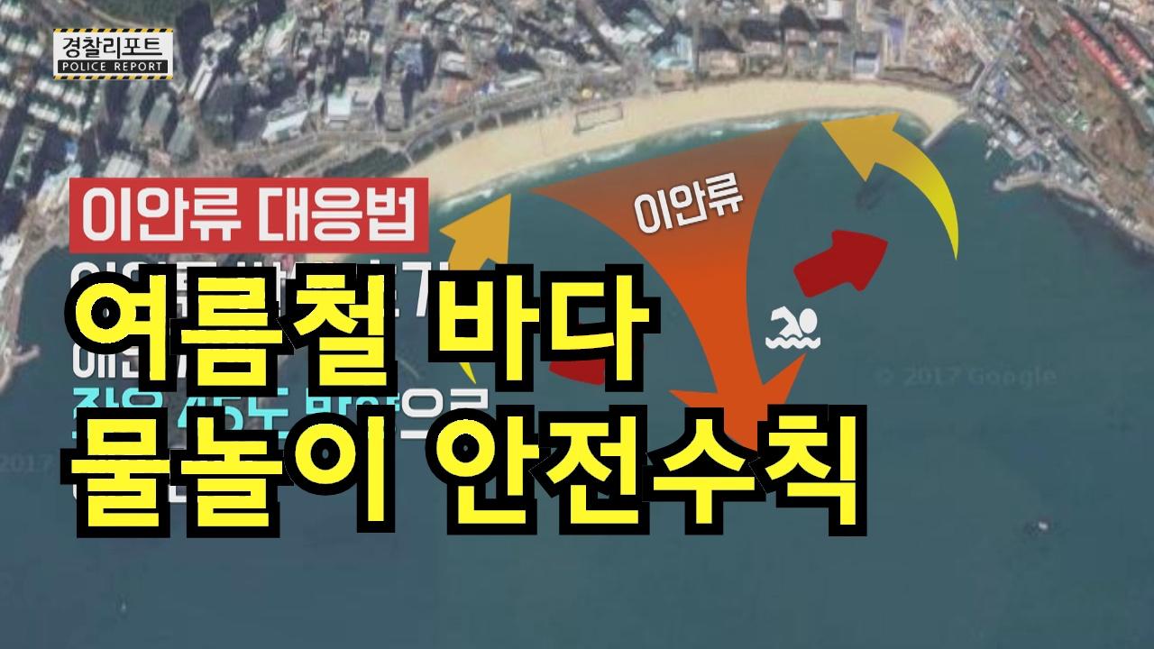 여름철 바다 물놀이 안전수칙_경찰리포트(2017.8.4)