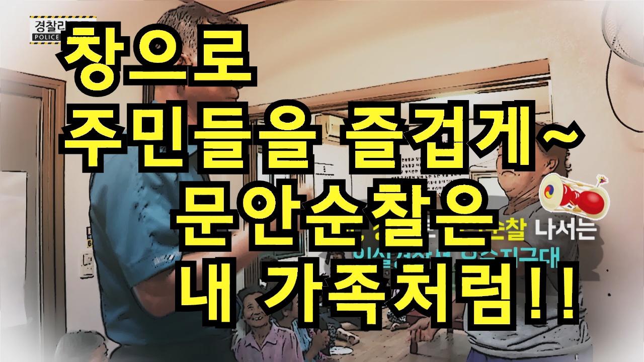 창으로 주민들을 즐겁게~ 문안순찰은 내 가족처럼!!_경찰리포트(2017.8.11)