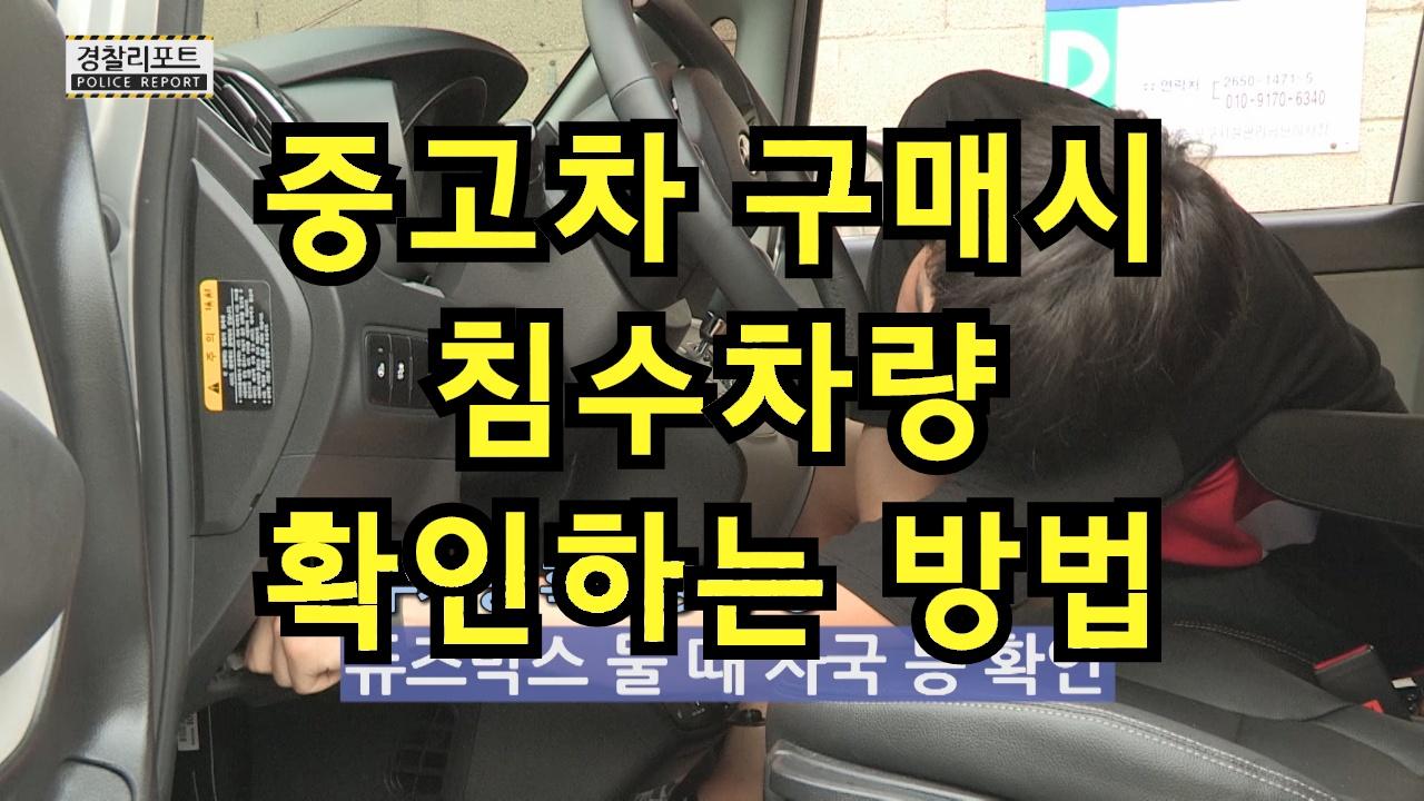 중고차 구매시 침수차량 확인하는 방법_경찰리포트(2017.8.11)