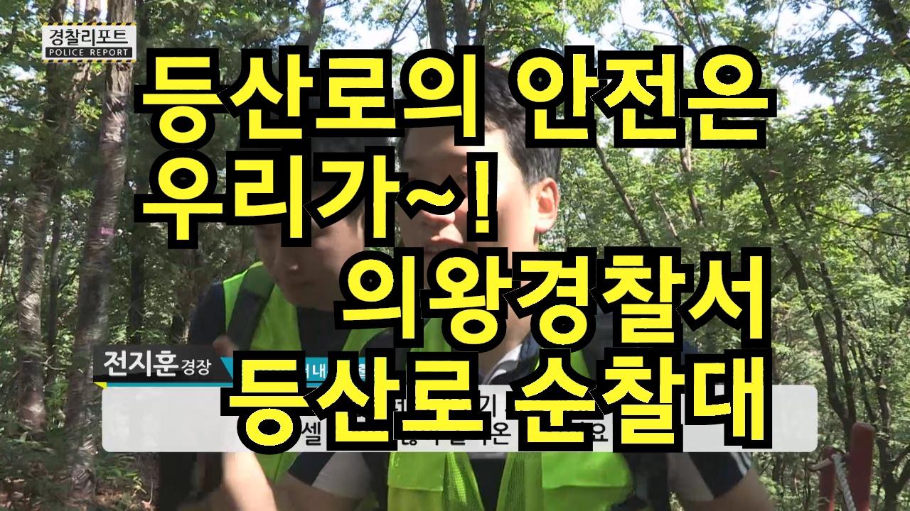등산로의 안전은 우리가~! 의왕경찰서 등산로 순찰대_경찰리포트(2017.8.18)