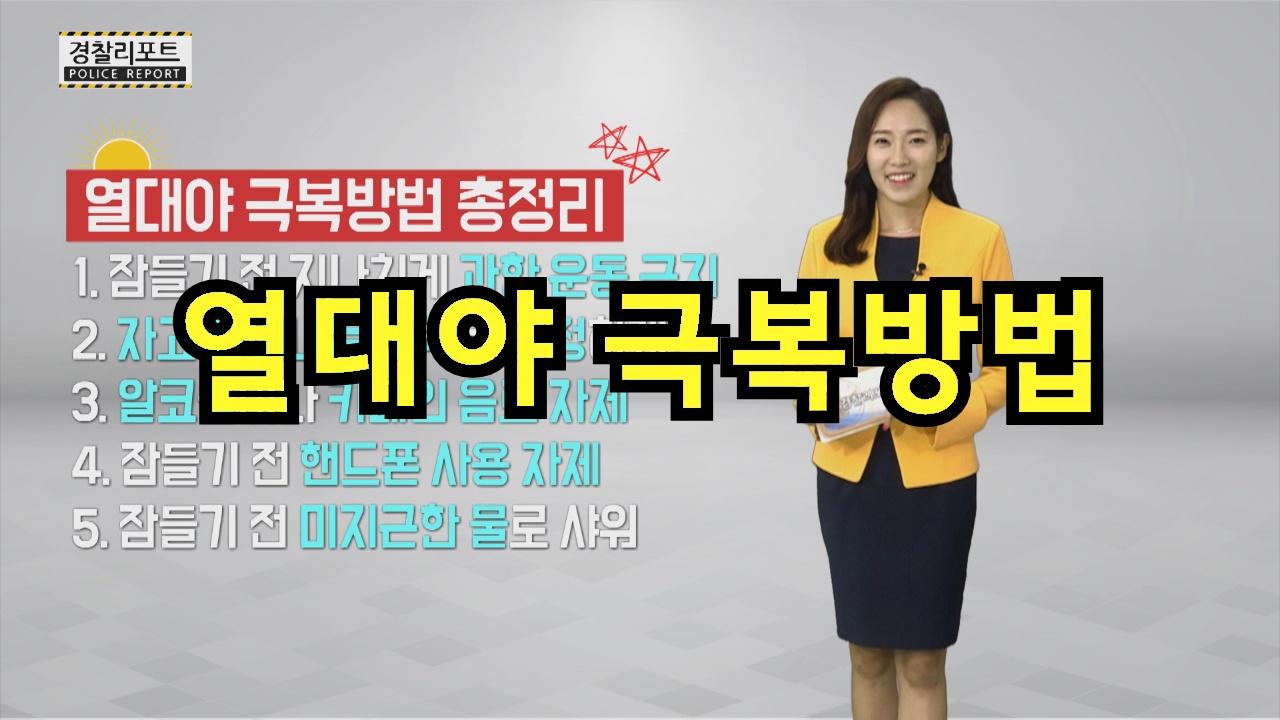 열대야 극복방법_경찰리포트(2017.8.18)