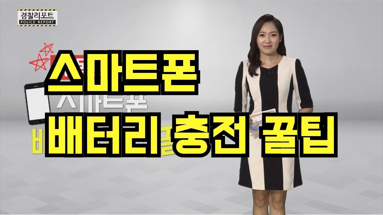 스마트폰 배터리 충전 꿀팁_경찰리포트(2017.10.13)