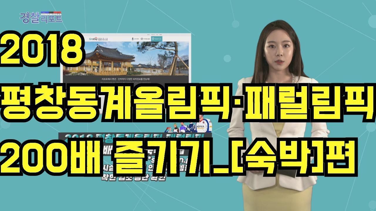 2018 평창동계올림픽·패럴림픽 200배 즐기기_[숙박]편_경찰리포트(2018.2.2)