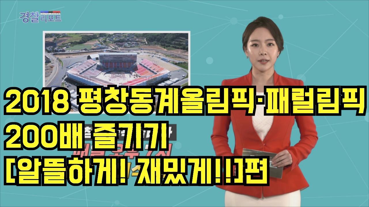 2018 평창동계올림픽·패럴림픽 200배 즐기기_[알뜰하게!재밌게!!]편_경찰리포트(2018.2.9)