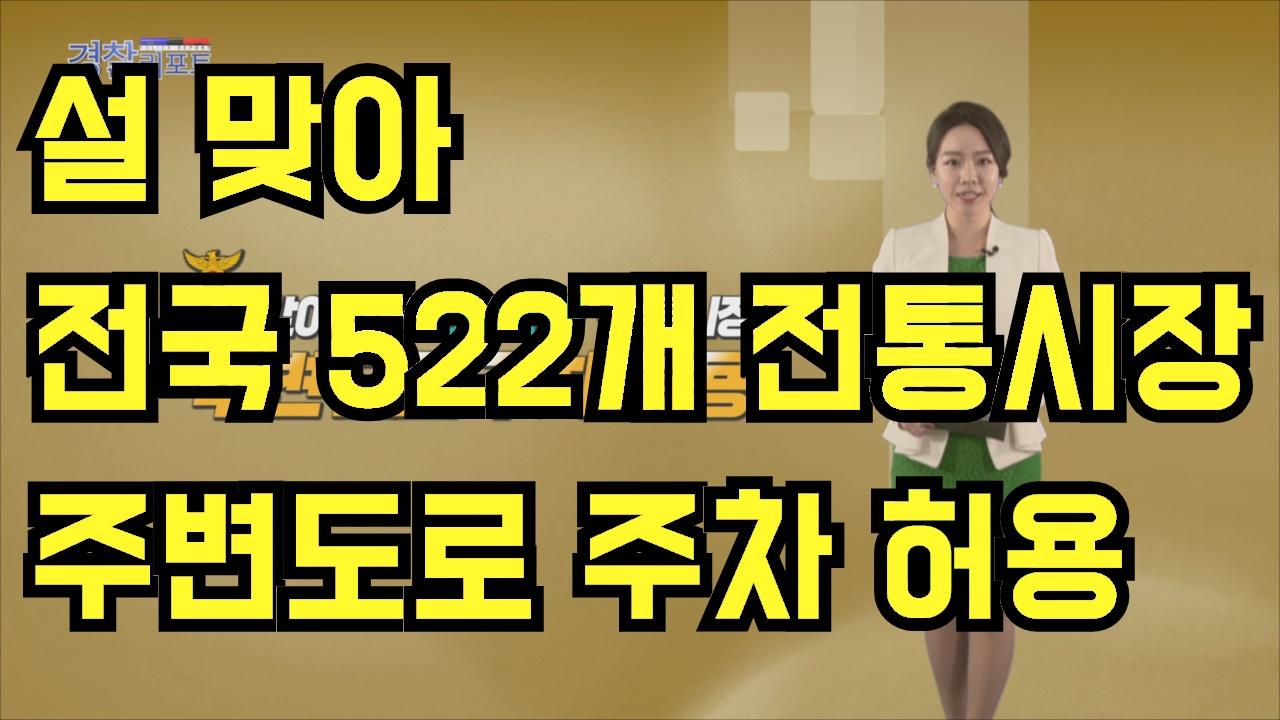 설 맞아 전국 522개 전통시장 주변도로 주차 허용_경찰리포트(2018.2.16)