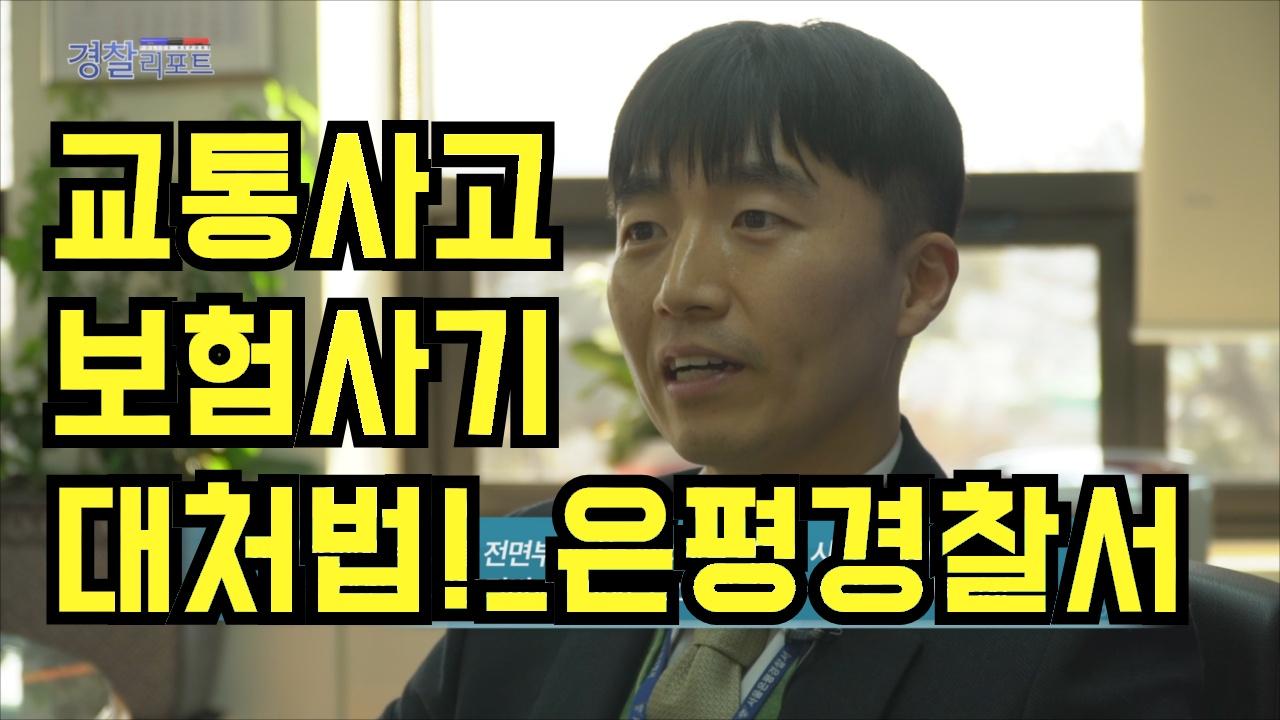 교통사고 보험사기 대처법! 은평경찰서_경찰리포트(2018.2.16)