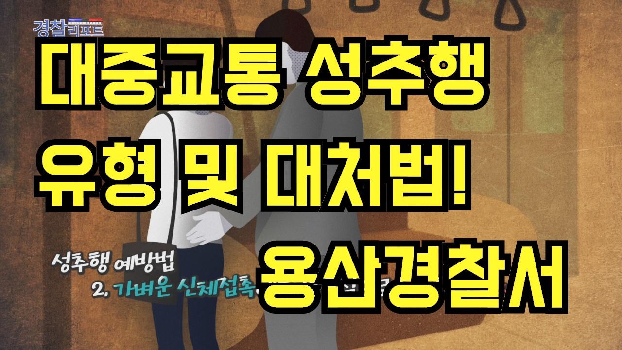 대중교통 성추행 유형 및 대처법! 용산경찰서_경찰리포트(2018.3.2)