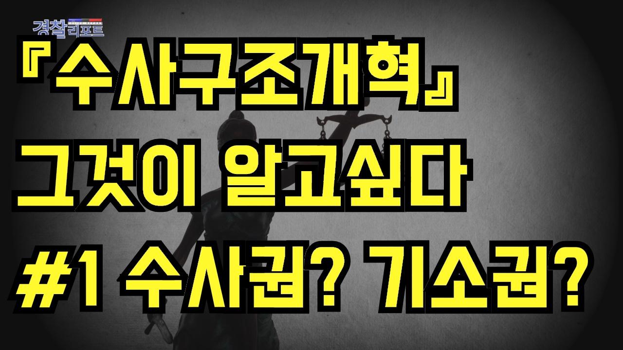 『수사구조개혁』 그것이 알고싶다 #1 수사권? 기소권?_경찰리포트(2018.3.2)