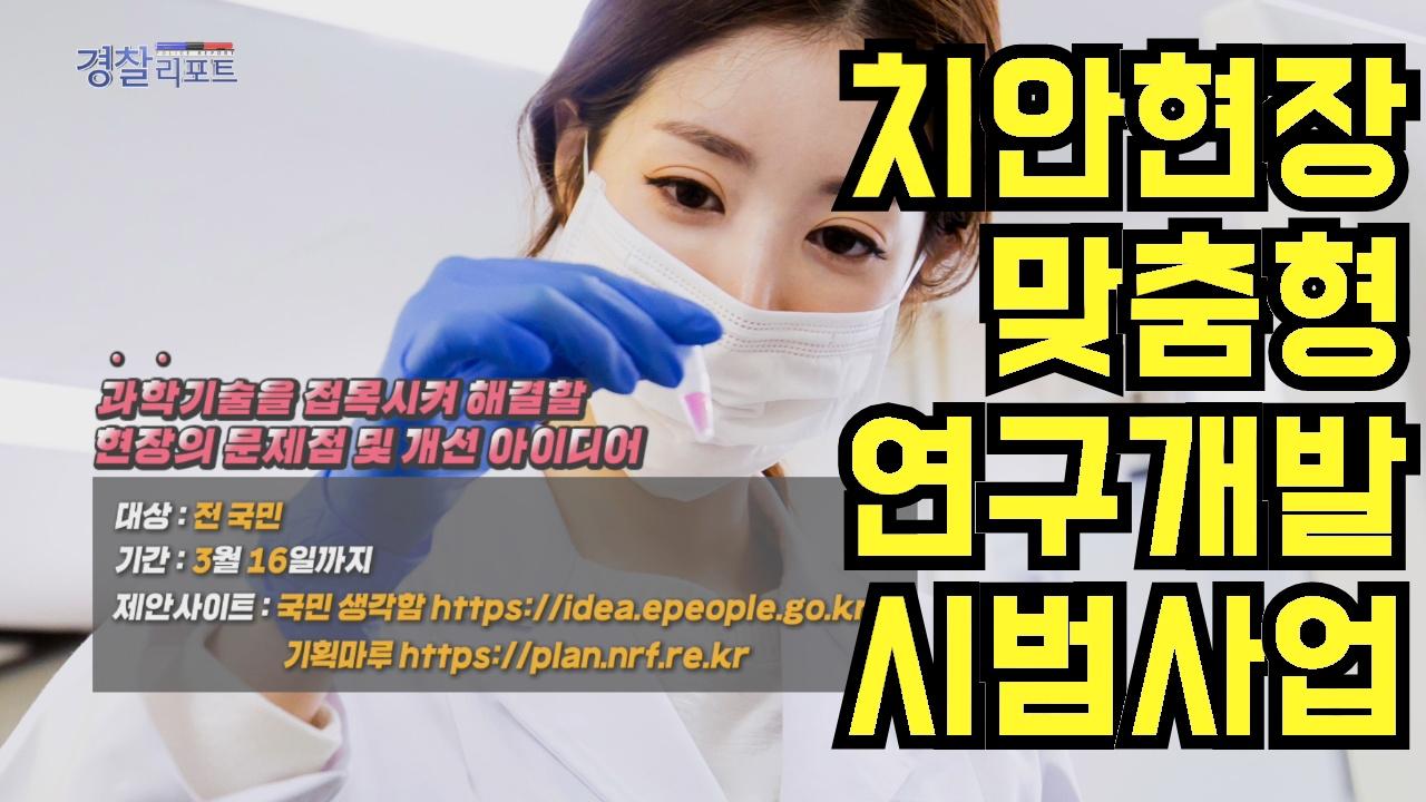 치안현장 맞춤형 연구개발 시범사업_경찰리포트(2018.3.9)