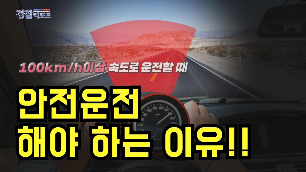 안전운전 해야 하는 이유!!_경찰리포트(2018.3.9)