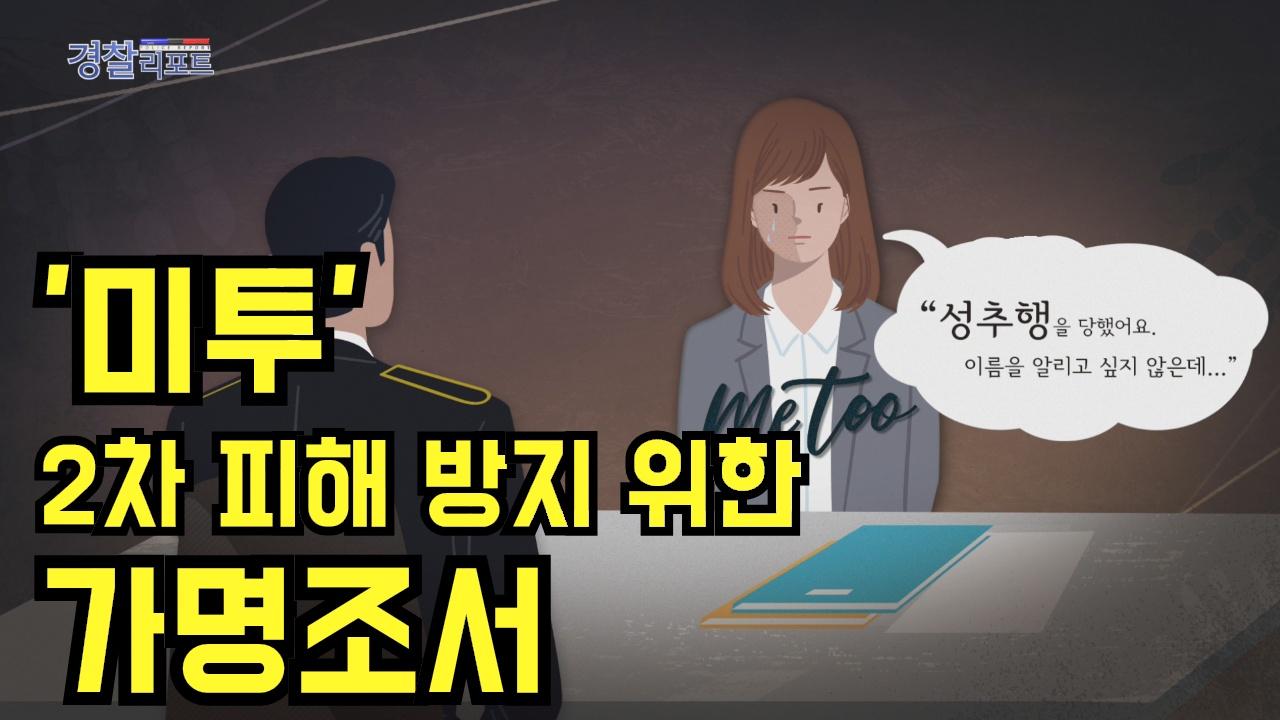 '미투' 2차 피해 방지 위한 가명조서_경찰리포트(2018.3.16)