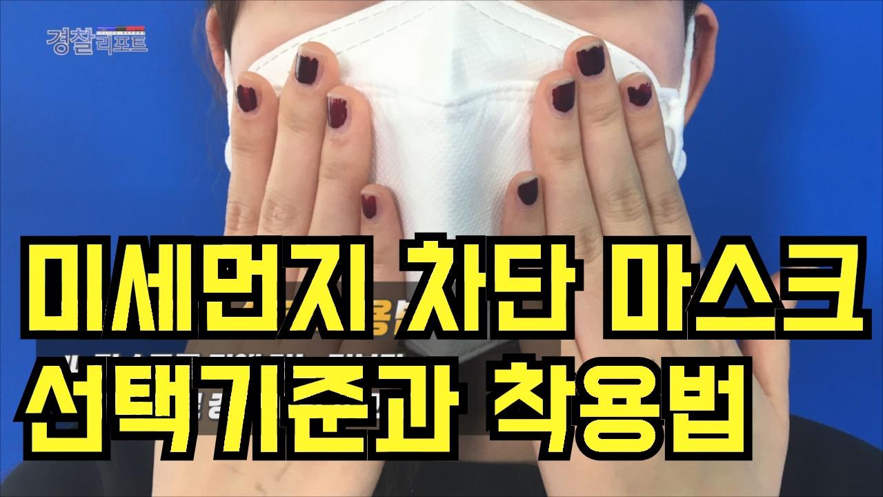 미세먼지 차단 마스크 선택기준과 착용법_경찰리포트(2018.3.30)