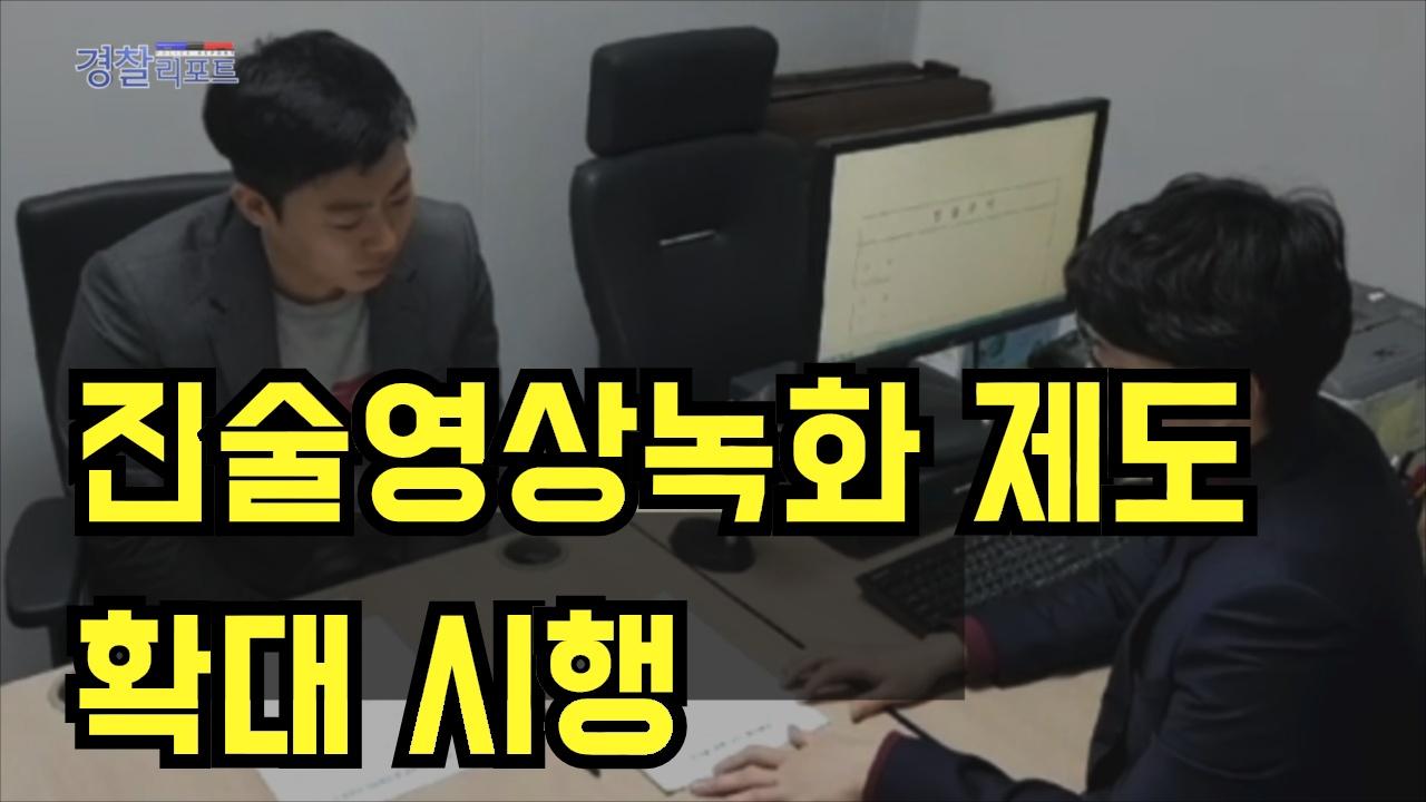 진술영상녹화 제도 확대 시행_경찰리포트(2018.4.6)