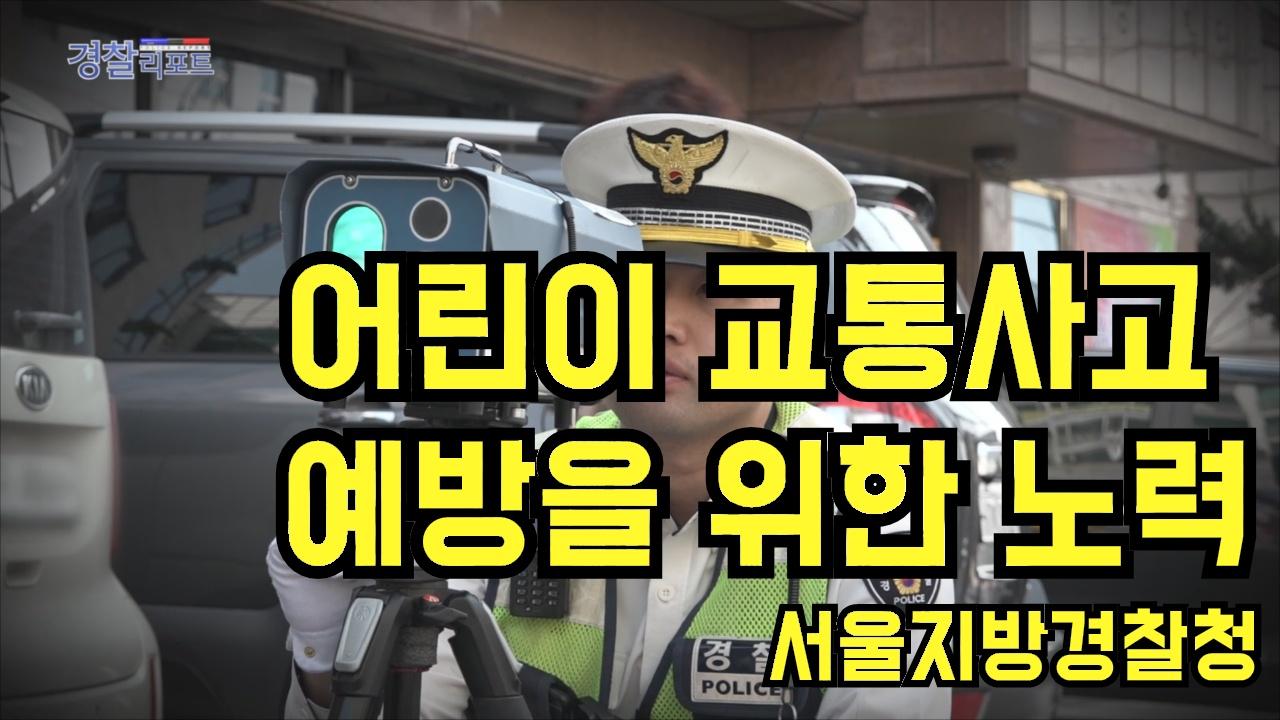 어린이 교통사고 예방을 위한 노력_서울지방경찰청_경찰리포트(2018.4.6)