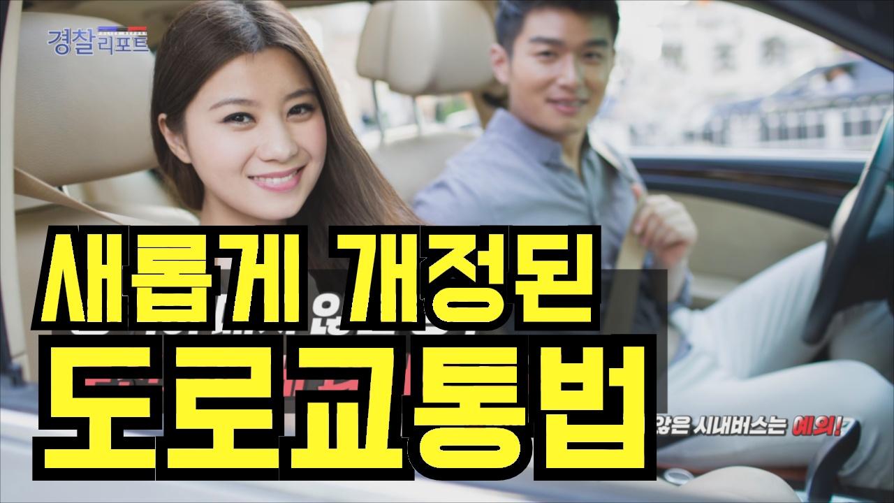 새롭게 개정된 도로교통법_경찰리포트(2018.4.6)