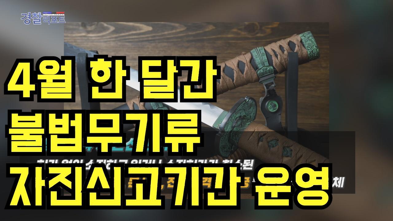 4월 한 달간 불법무기류 자진신고기간 운영_경찰리포트(2018.4.13)