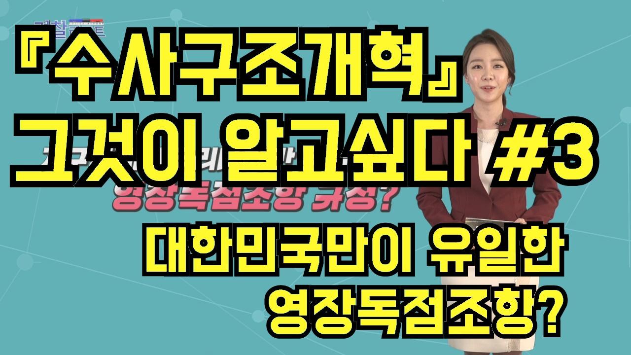 『수사구조개혁』 그것이 알고싶다 #3 대한민국만이 유일한 영장독점조항?_경찰리포트(2018.4.13)