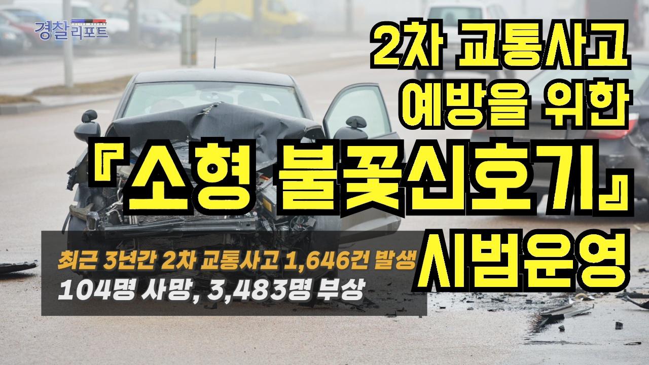 2차 교통사고 예방을 위한 『소형 불꽃신호기』 시범운영_경찰리포트(2018.4.27)