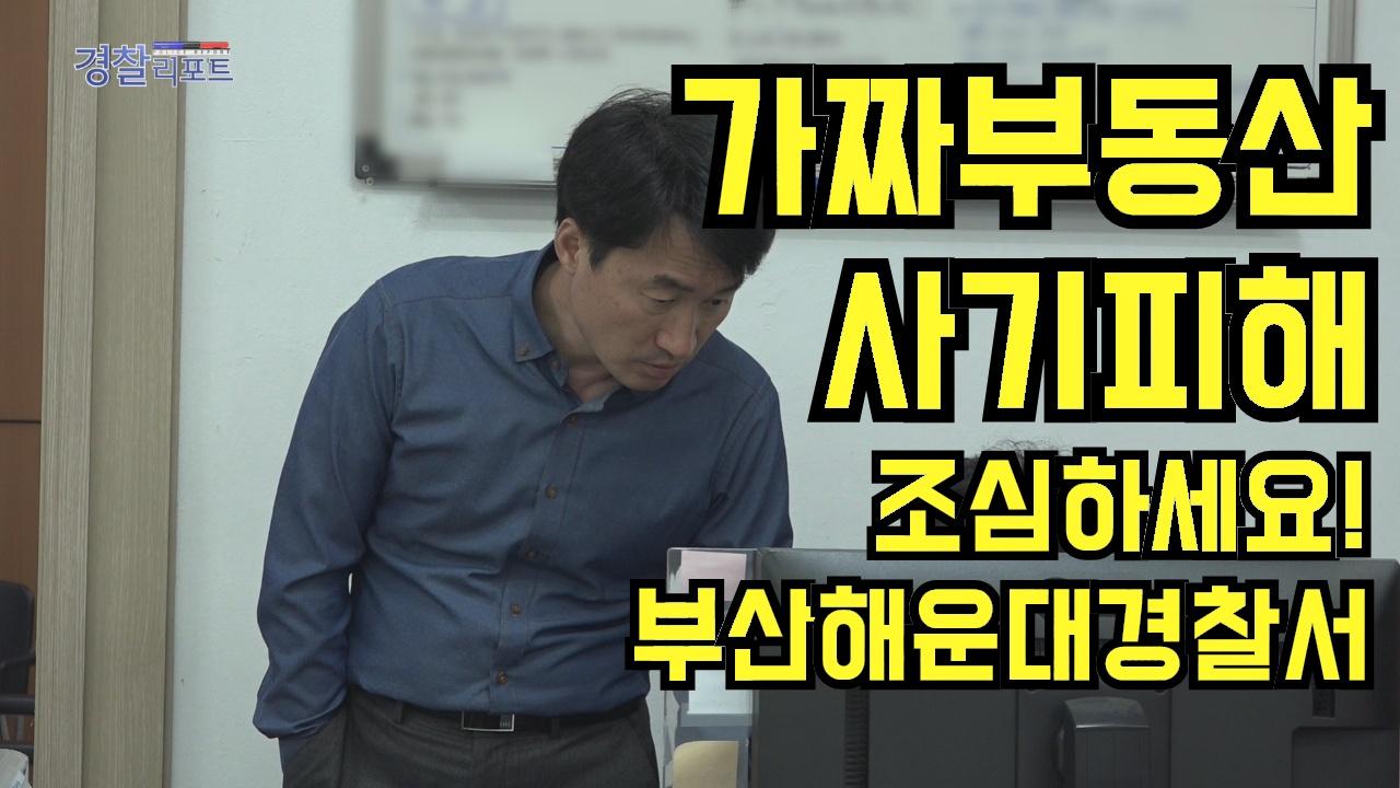 가짜부동산 사기피해 조심하세요! 부산해운대경찰서_경찰리포트(2018.4.27)