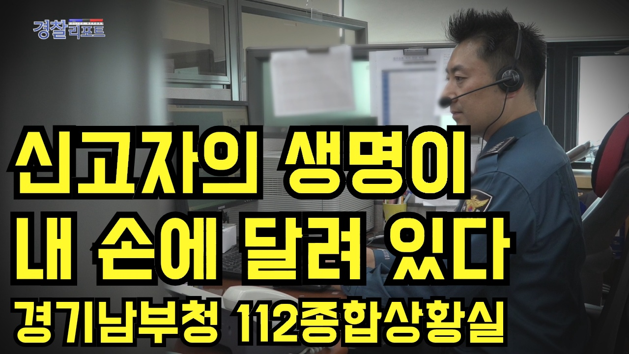 신고자의 생명이 내 손에 달려 있다_경기남부청 112종합상황실_경찰리포트(2018.5.4)
