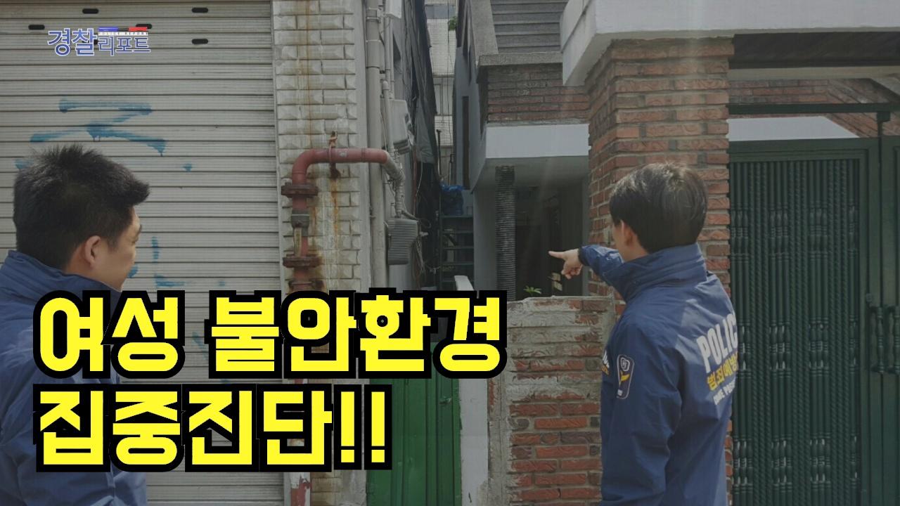 여성 불안환경 집중진단!!_경찰리포트(2018.5.18)