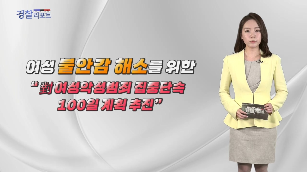 여성악성범죄 집중단속 100일 계획 추진_경찰리포트(2018.6.1)