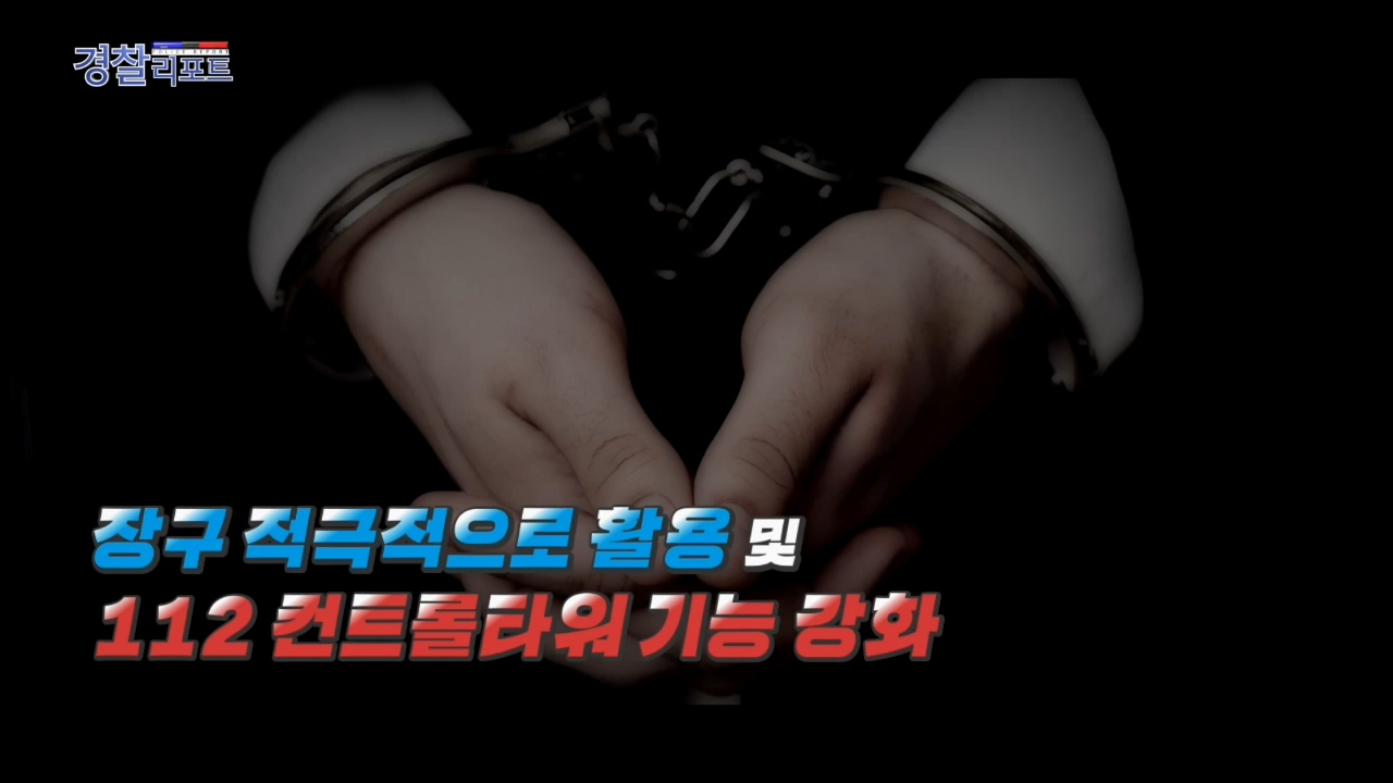 불법폭력행위 등에 대한 현장대응력 강화_경찰리포트(2018.6.22)