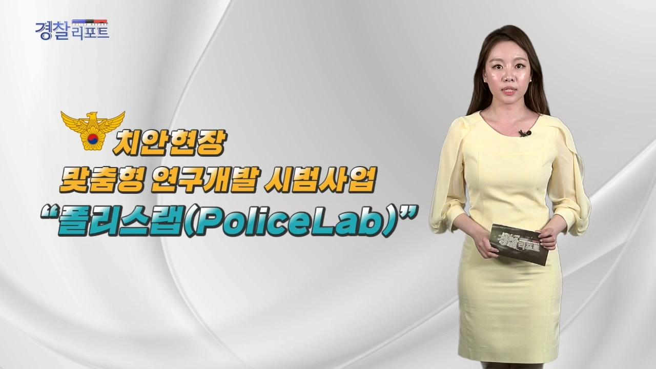 """치안현장 맞춤형 연구개발 시범사업 """"폴리스랩(PoliceLab)""""_경찰리포트(2018.6.29)"""