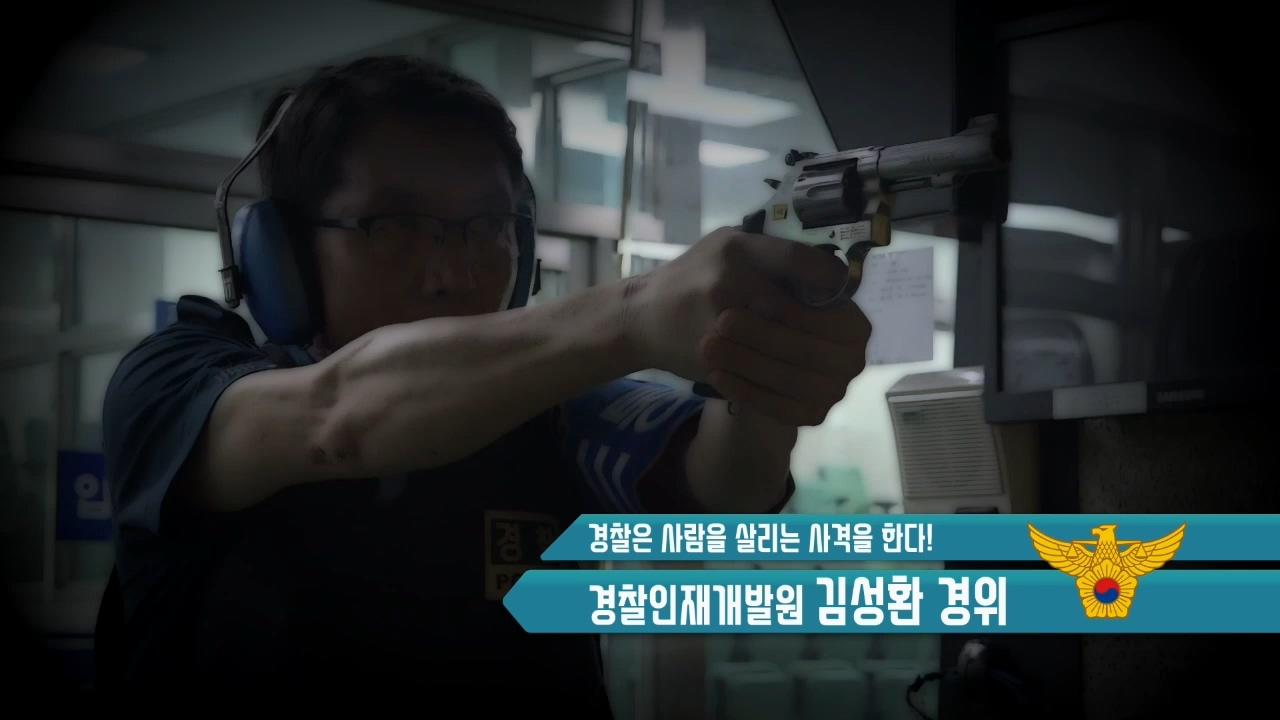 경찰은 사람을 살리는 사격을 한다! 경찰인재개발원 김성환 경위_경찰리포트(2018.7.6)