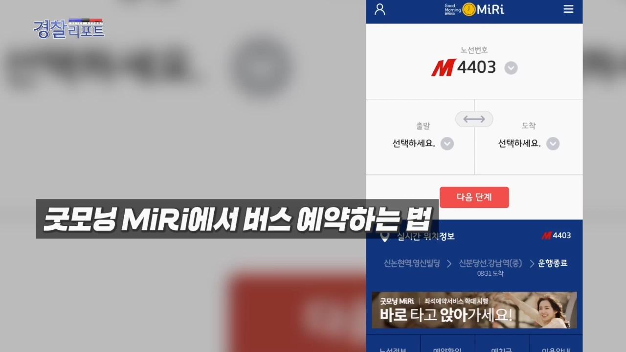 경기도 M버스와 광역버스, 집에서 미리 예약하고 타세요!_경찰리포트(2018.7.20)