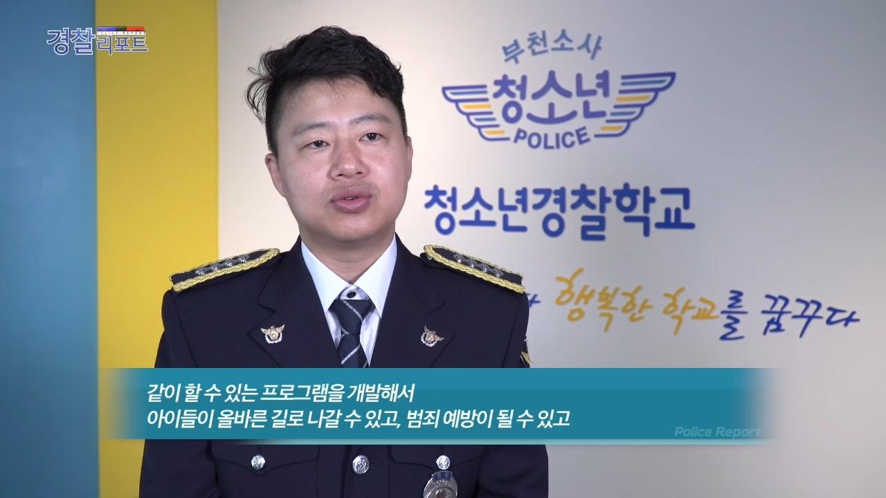 사회적 약자를 위한 부천소사경찰서의 청소년 경찰학교_경찰리포트(2018.7.27)