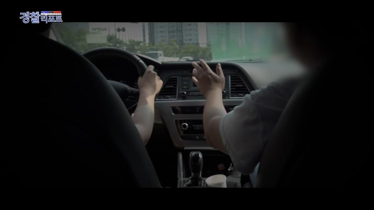 무등록 불법 운전교육 조심하세요!_경찰리포트(2018.8.3)