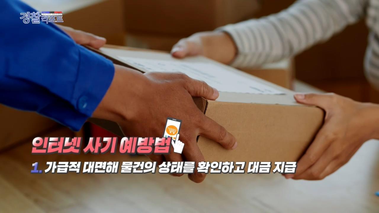 하계 휴가철 인터넷 사기 예방법_경찰리포트(2018.8.3)