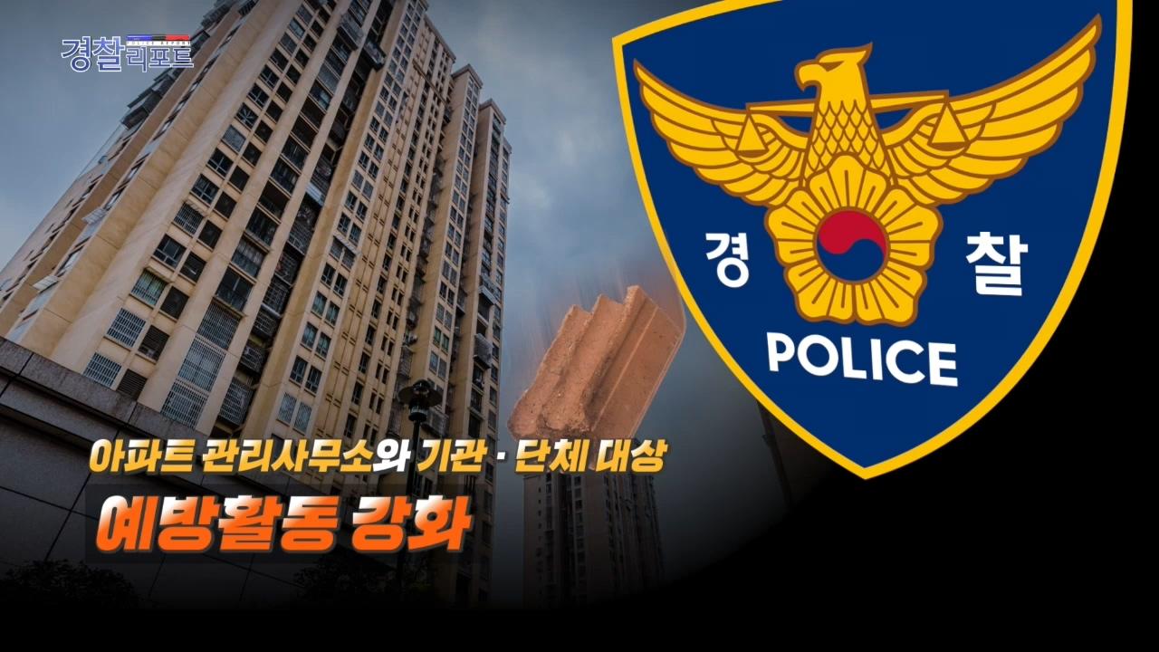 고층건물 낙하물사고, 작은 관심으로 예방할 수 있습니다_경찰리포트(2018.8.10)