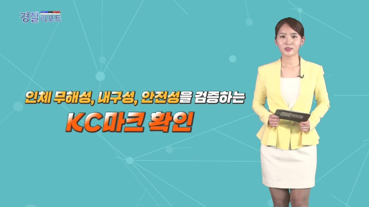 휴대용 선풍기 안전사고 예방법_경찰리포트(2018.8.10)