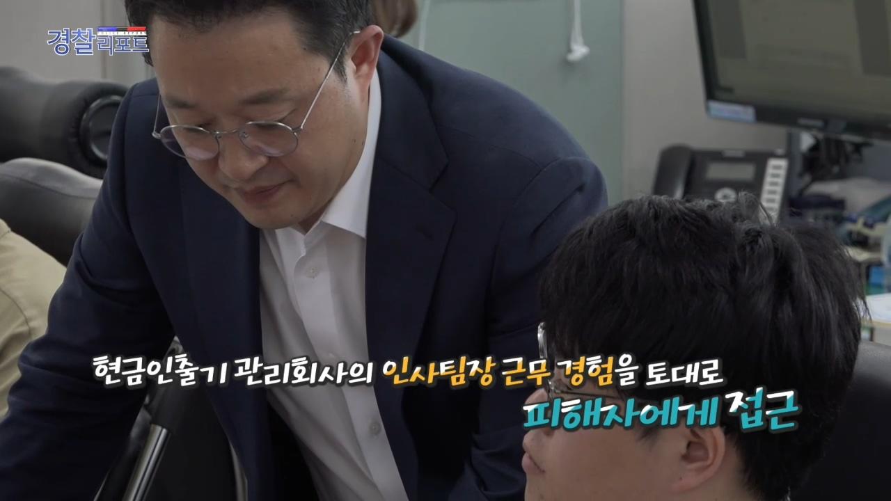 저금리시대 사람들의 심리를 악용하는 투자사기 예방법_경찰리포트(2018.8.17)